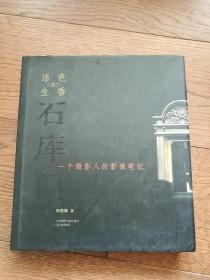 活色生香 石库门:一个摄影人的影像笔记(作者签名本)