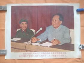 文革宣传画!我们最敬爱的伟大领袖毛主席和他的亲密战友林彪同志在一起  +  和他的亲密战友林彪副主席 在中国共产党第八届扩大的第十二次中央委员会全会上,保真包老!〈北京、上海 两张合售!尺寸各 53-38〉