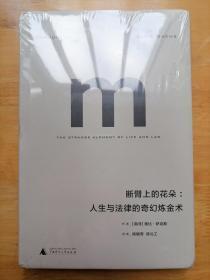 断臂上的花朵 人生与法律的奇幻炼金术 理想国译丛003