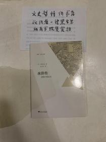 水浒传:虚构中的史实(全一册)(日)宫崎市定 著。。。。。