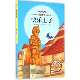 【新华书店】正版 快乐王子奥斯卡·王尔德长江文艺出版社9787535487865 书籍