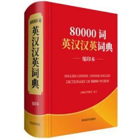 80000词英汉汉英词典(缩印本)