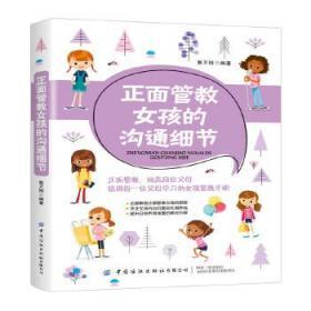 正面管教女孩的沟通细节 刘正荣 9787518074457 中国纺织出版社