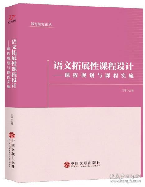语文拓展性课程设计:课程规划与课程实施 汪潮 9787519033378 中