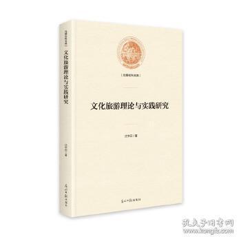 文化旅游理论与实践研究 沈中印 9787519445812 光明日报出版社