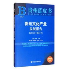 贵州文化产业发展报告:2016-2017:2016-2017 黄勇王前蒋莉莉卯涛