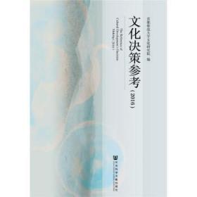 文化决策参考(2016) 首都师范大学文化研究院 著 9787520121934