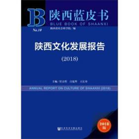 陕西文化发展报告:2018版:2018:2018 任宗哲,白宽犁,王长寿 著