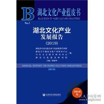 湖北文化产业发展报告:2019:2019 黄晓华牛旻张琦聂远征湖北省中