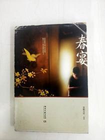 HA1008612 春宴【一版一印】【书边略有污渍】