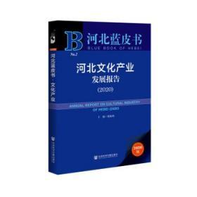 河北文化产业发展报告:2020:2020 康振海,陈璐,袁宝东,张文阁