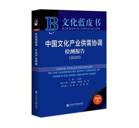 中国文化产业供需协调检测报告:2020:2020 王亚南张晓明 祁述裕