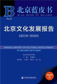 北京文化发展报告:2019-2020:2019-2020 李建盛王林生陈红玉陈镭
