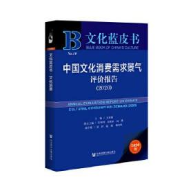 中国文化消费需求景气评价报告:2020:2020 王亚南张晓明祁述裕向