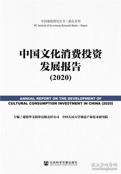 中国文化消费投资发展报告:2020:2020 建投华文投资有限责任公司