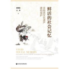 鲜活的社会记忆:非物质文化遗产建档保护:document protection of
