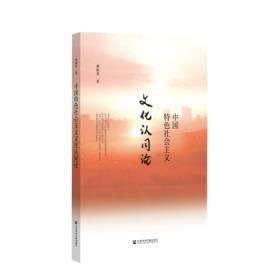 中国特色社会主义文化认同论 邓海英 著 9787520170437 社会科学