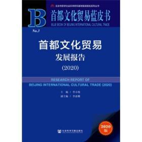 首都文化贸易发展报告:2020:2020 李小牧李嘉珊著,李小牧,李嘉