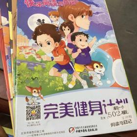 快乐阅读与日记丛书2019年第1.2.3.4.5.6.7.8.11.12.期(共10本合售)