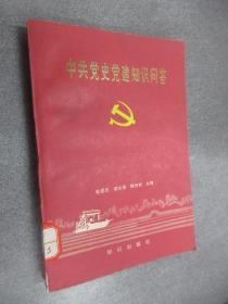 中共党史党建知识问答
