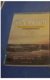 百年烟雨图:中国当代作家、诗人及知名学者回首自己在二十世纪最难忘的经历   卷二