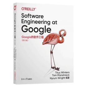 Google的软件工程(影印版)