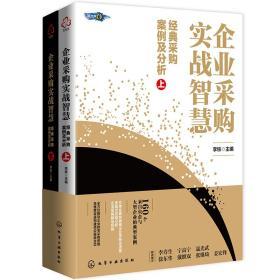 企业采购实战智慧 经典采购案例及分析(全2册)