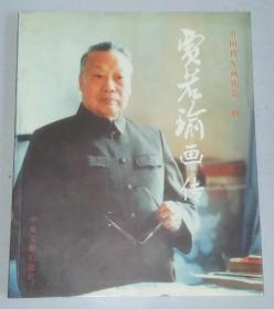 正版现货 开国将军画传第一辑:贾若瑜画传  7507316939