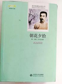 HR1014709 语文新课标必读丛书--朝花夕拾
