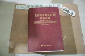 重要经济贸易法规资料选编上(1986-1992)