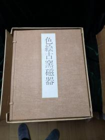 色绘古窑瓷器 全150图 上中下卷日本光琳社昭和41年1966年布面精装一函三册全附原装硬纸输送箱