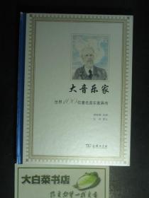 大音乐家 世界100位著名音乐家画传 精装(50935)