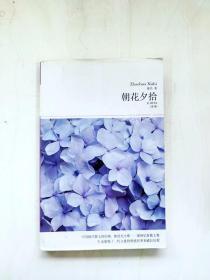HR1022941 世界文学文库·朝花夕拾(内有读者签名)