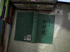 丛书中国古典文学读本丛书