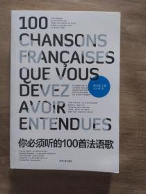 你必须听的一百首法语歌