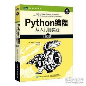 Python编程:从入门到实践(第二版)
