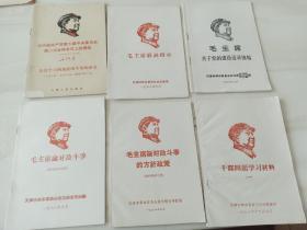 32开毛主席论对敌斗争等6本合售