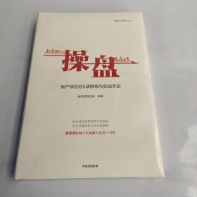 操盘:地产项目总5项修炼与实战手册