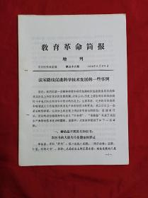 教育革命简报(增刊)1974年第三十六期、仅印100份