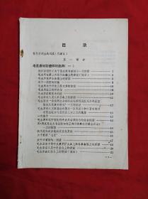 文革批判资料:毛主席对××x的批判一、二、三(1967年16开,63页)