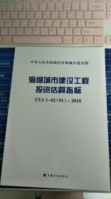 海绵城市建设工程投资估算指标ZYA1-02(01)-2018