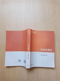 马克思主义理论研究和建设工程重点教材 中国法制史【内有笔迹】...