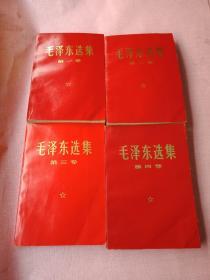 毛泽东选集  红色 1-4卷合售