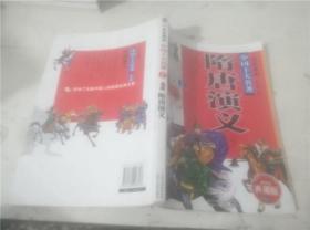一生必读的中国十大名著(青少年版):隋唐演义(超低价典藏版)
