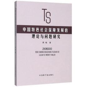 中国特色社会保障发展的理论与问题研究