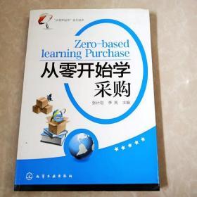 """HI2004588 从零开始学采购(有字迹)·""""从零开始学""""系列读本"""