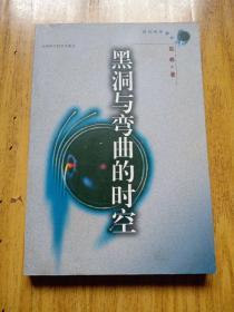 黑洞与弯曲的时空——现代科学理论丛书