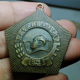 5868.四川省宜宾区毛主席铜章