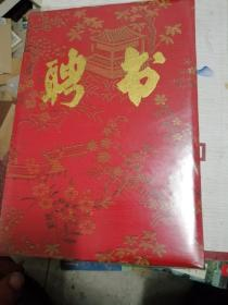 北京大学百年校庆筹备委员会委员聘书,北大校长陈佳洱先生签名本