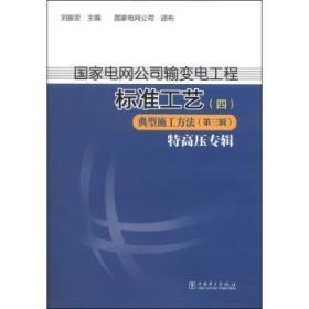 (年后发货-以标题为准)H15-5上-国家电网公司输变电工程标准工
